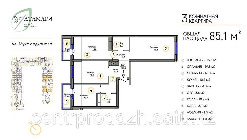 """3 комнатная квартира ЖК """"Атамари"""" 85.1 м2"""