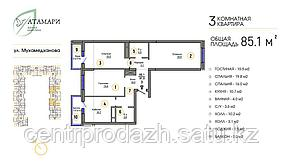 """3 комнатная квартира ЖК """"Атамари"""" 85,1 м2"""