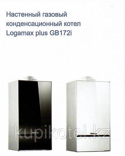 Котел отопительный конденсационный настенный Buderus Logamax plus GB172-30iK