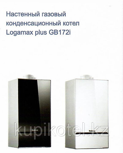 Котел отопительный конденсационный настенный Buderus Logamax plus GB172-35i