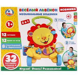 """Умка Музыкальные ходунки """"Весёлый львёнок 2 в 1"""""""