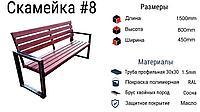 Скамейка #8