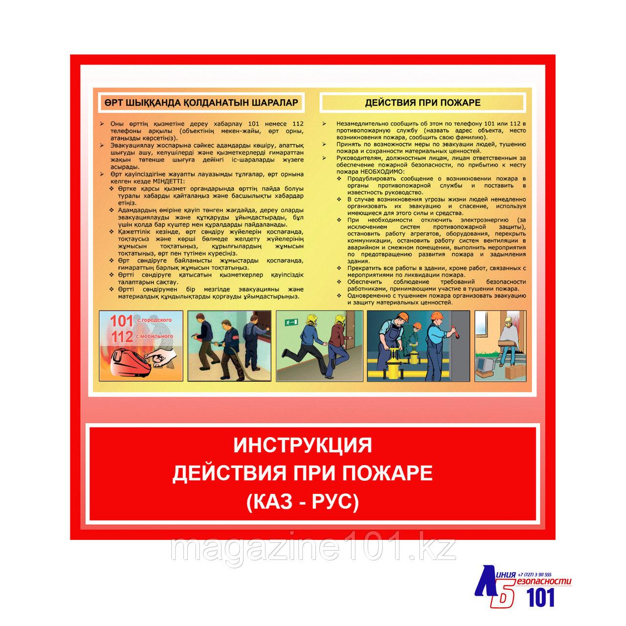 """Плакат """"Инструкция - Действия при пожаре"""" (каз - рус)"""
