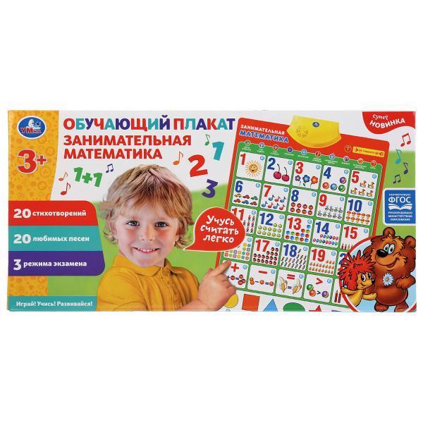 Умка Обучающий плакат «Занимательная математика»