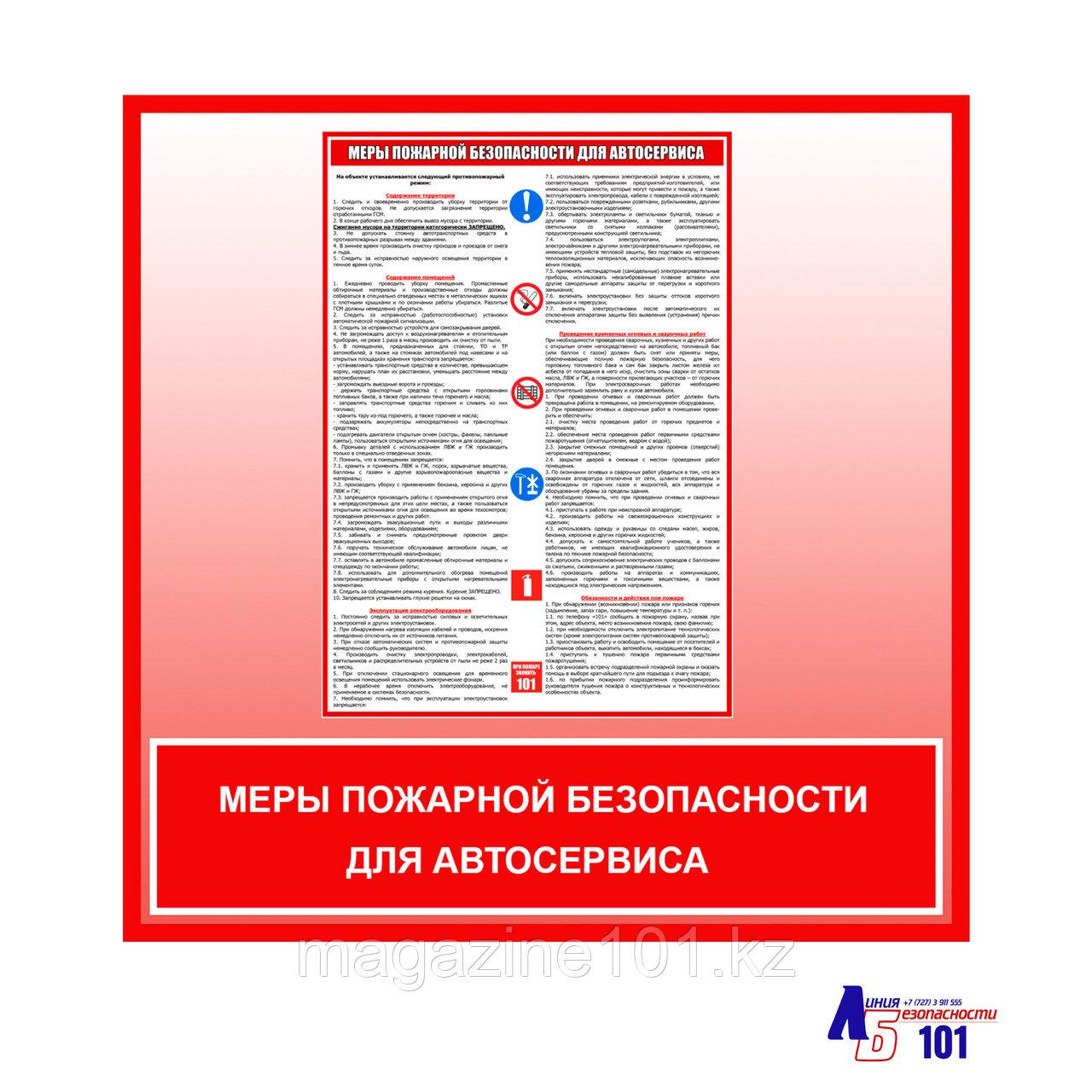"""Плакат """"Меры пожарной безопасности для автосервиса"""""""