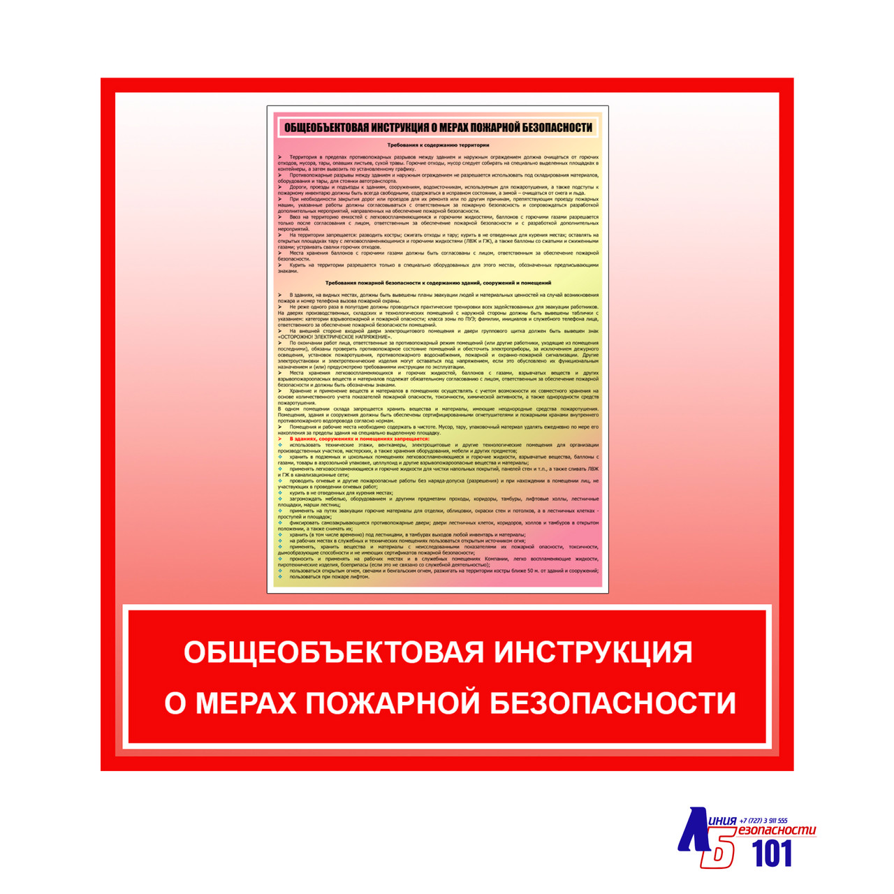 """Плакат """"Общеобъектовая инструкция о мерах пожарной безопасности"""""""