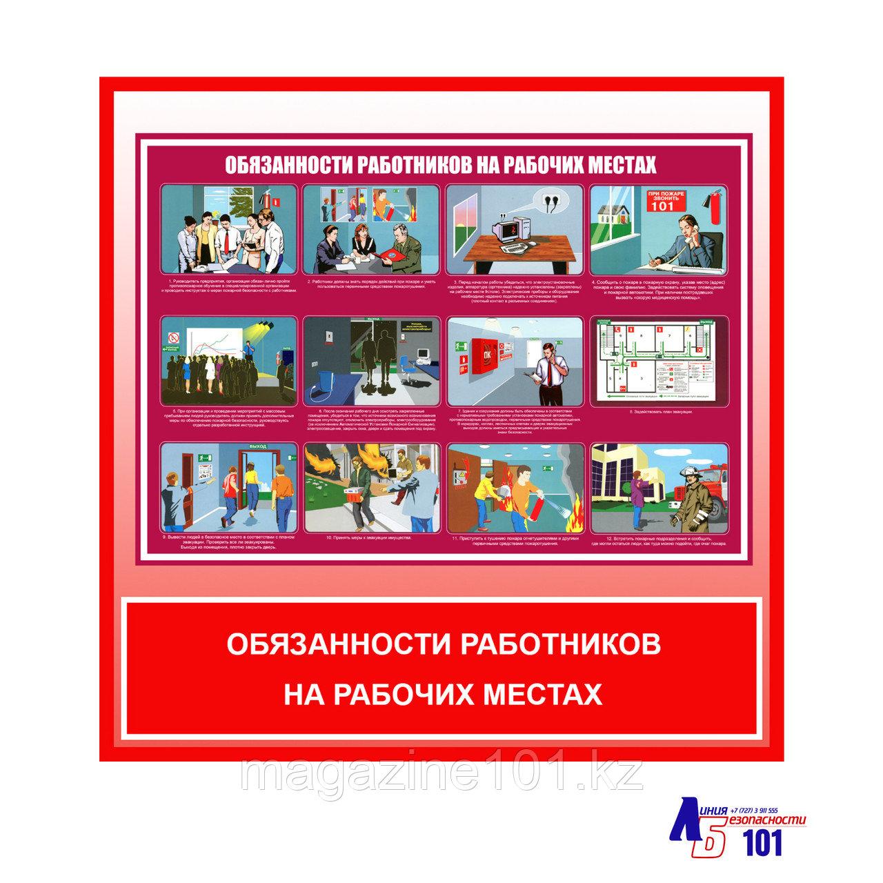 """Плакат """"Обязанности работников на рабочих местах"""""""
