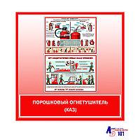 """Плакат """"Порошковый огнетушитель""""(каз)"""