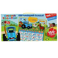 Умка Обучающий плакат «Синий трактор. Азбука и счёт»