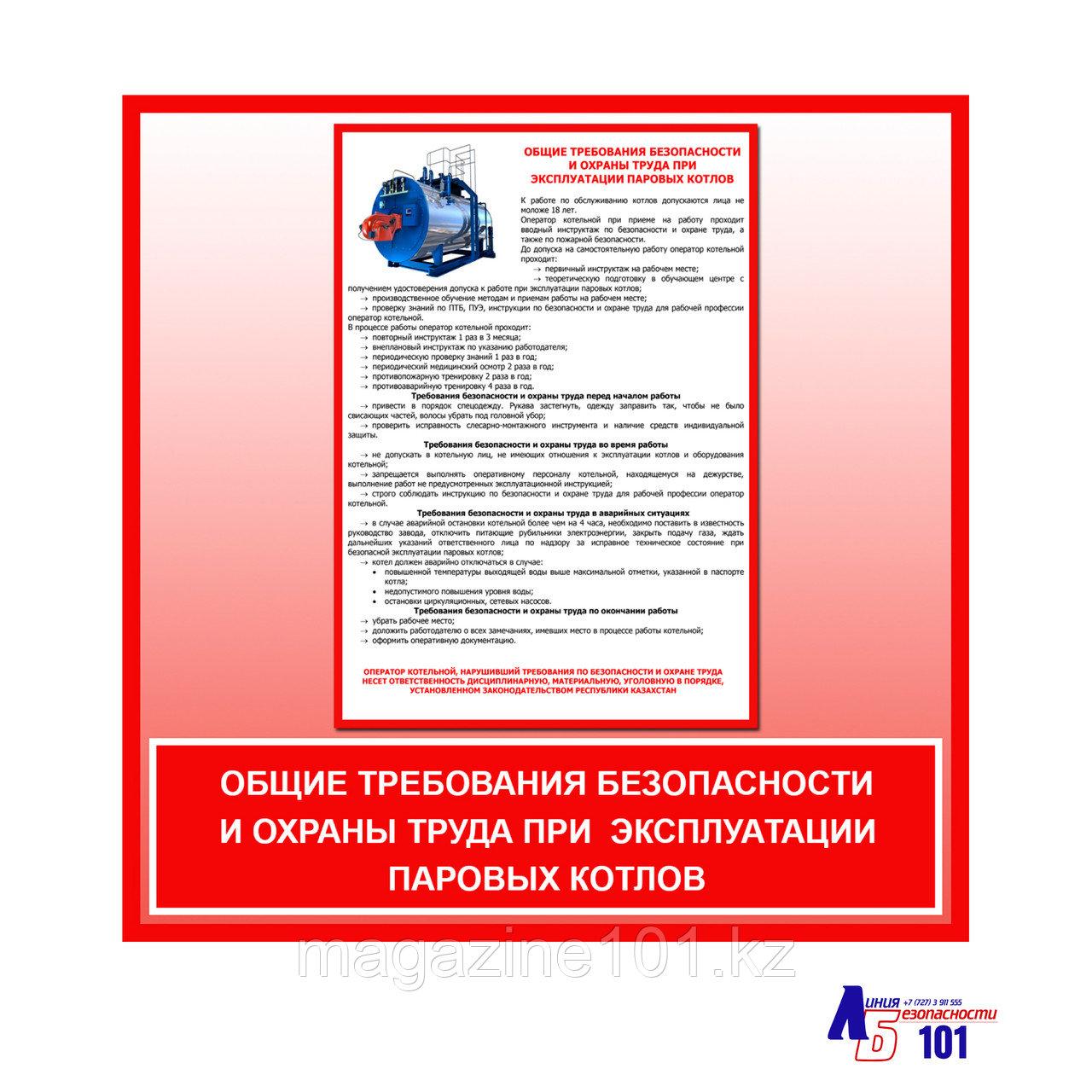 """Плакат """"Общие требования безопасности и охраны труда при эксплуатации паровых котлов"""""""
