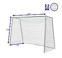 Сетка минифутбол 3х2х1м (т2,2мм) Спорт Продукт