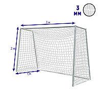 Сетка минифутбол 3х2х1м (т3мм) Спорт Продукт