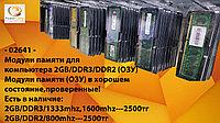 Модули памяти для компьютера 2GB/DDR3/DDR2 (ОЗУ)