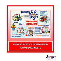 """Плакат """"Безопасность условий труда на рабочем месте"""""""