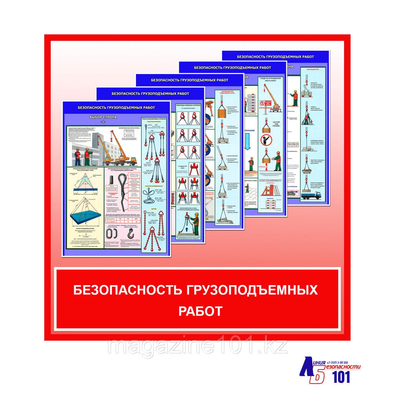 """Плакаты """"Безопасность грузоподъемных работ"""""""