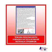 "Плакат ""Техника безопасности и правила использования лестниц и стремянок"""