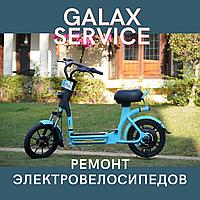 Ремонт Электровелосипедов