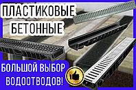 Лоток водоотводный 15x18 20x20 30x30