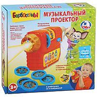 Умка Развивающий музыкальный проектор «Барбоскины»