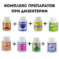 Комплекс препаратов при дизентерии