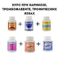 Комплекс при варикозе,тромбофлебите, трофических язвах
