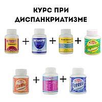 Комплекс при диспанкриатизме
