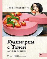 Романцевич Т.: Кулинарим с Таней