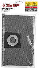 Мешок тканевый, ЗУБР МТ-20-М3, для пылесосов модификации М3, многоразовый, 20 л