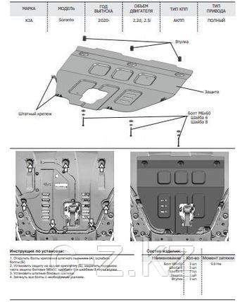 Защита двигателя и КПП для Kia Sorento 2020-, V - 2.2d; 2.5i; полный привод, фото 2