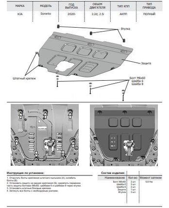 Защита двигателя и КПП для Hyundai Santa Fe 2021-, V - 2.2d; 2.5, фото 2