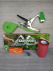 Набор для подвязки винограда и растений Sadovod (тапенер Tapetool)