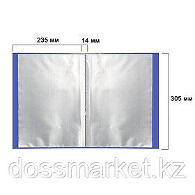 Папка файловая на 20 файлов, А4 формат, корешок 14 мм, синяя