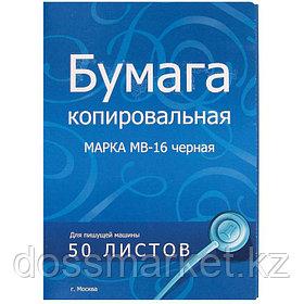 Бумага для копирования, чёрная, А4, 50листов