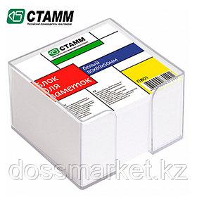 Блок бумаги для записи 8*8*5, белый, в пластбоксе прозрачный, СТАММ