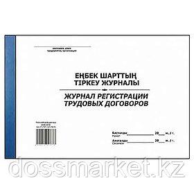 Журнал регистрации трудовых договоров, 50л