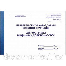 Журнал регистрации доверенностей, 50л