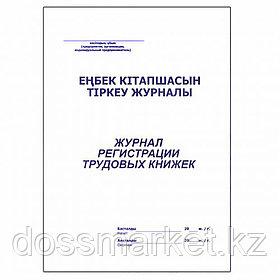 Журнал регистрации трудовых книжек, 50л