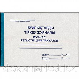Журнал регистрации приказов, 50л