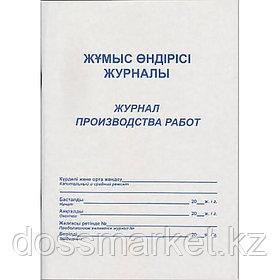 Журнал производства работ, 50л