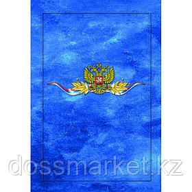 Папка АДРЕСНАЯ, А4, синяя, герб РФ