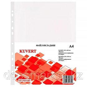 Файл-вкладыш А4, 40 мкм, глянцевый, перфорированный,100 штук в упаковке, цена за упаковку, KUVERT