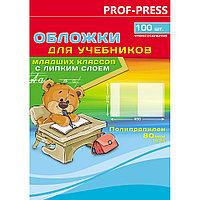 Обложка для учебников младших кл,унив,с липким слоем,полипро,80мкм,270*450,100 шт в упак,цена за 1шт