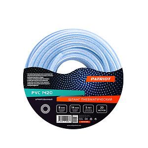 Шланг пневматический армированный Patriot PVC 1420