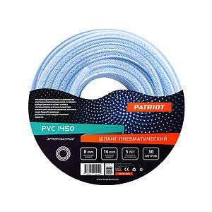 Шланг пневматический армированный Patriot PVC 1450