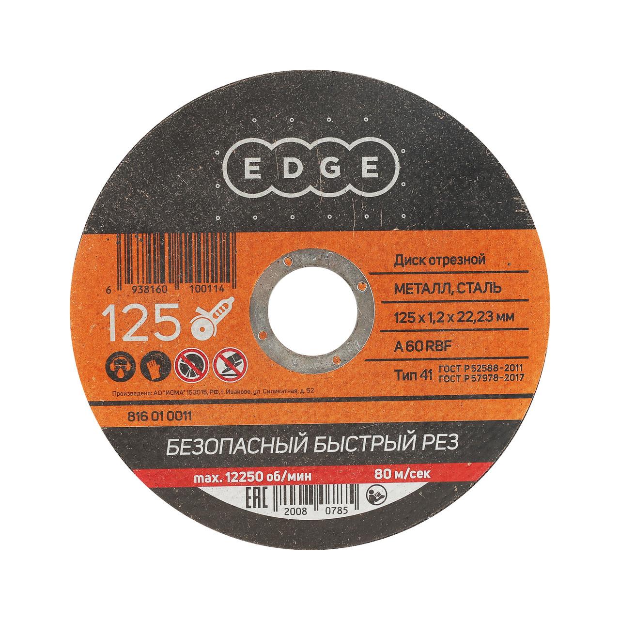 Диск отрезной EDGE by PATRIOT 125*1,2*22,23  по металлу (Россия)
