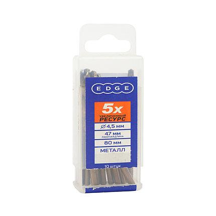 Сверло EDGE by PATRIOT по металлу 4,5 мм, упаковка 10шт, фото 2