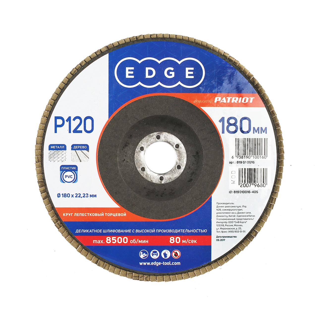 КЛТ Edge by Patriot 180мм*22,23мм*P120