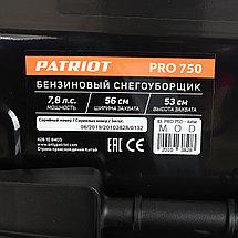 Снегоуборщик бензиновый Patriot PRO 750, фото 3