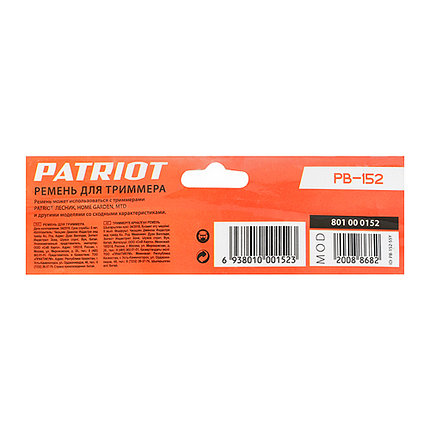 Ремень Patriot PB-152, фото 2