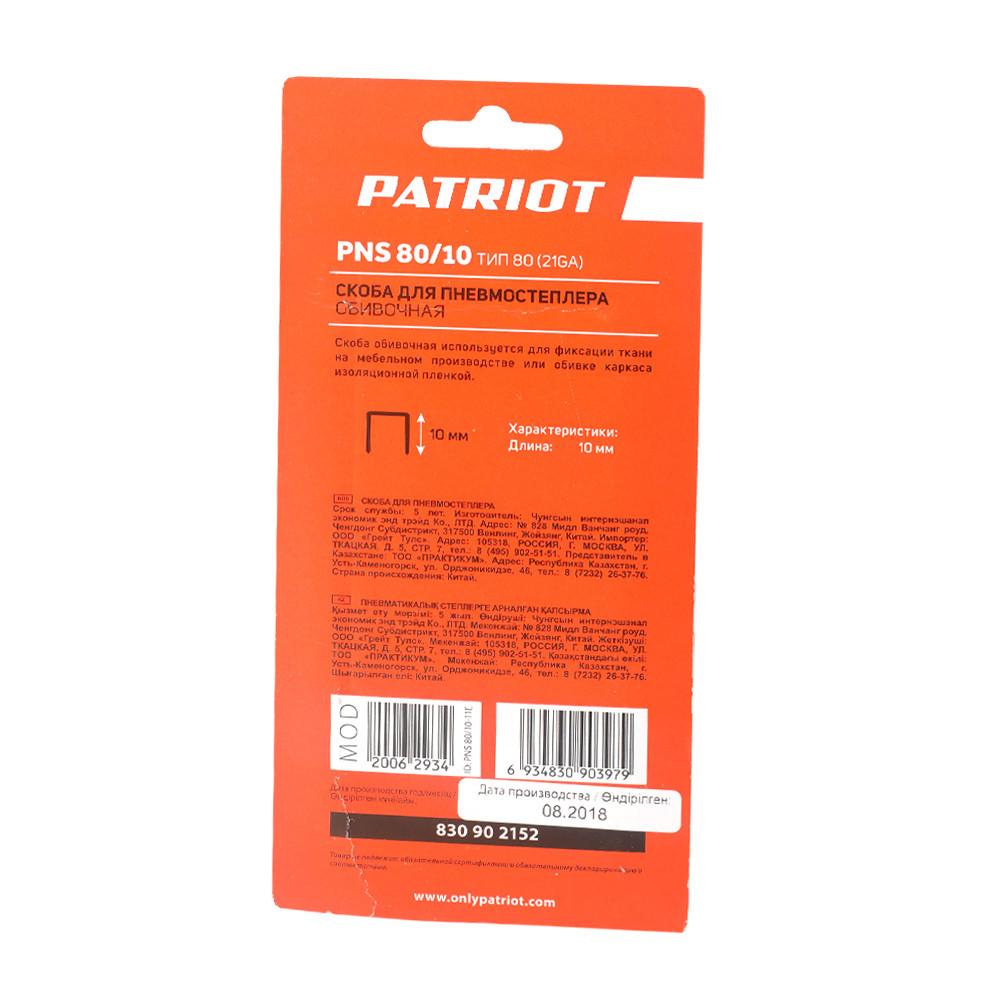 Скоба для пневмостеплера обивочная Patriot PNS 80/10